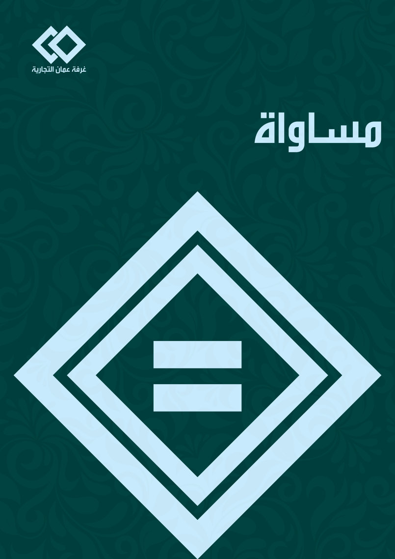Amman Trading Center