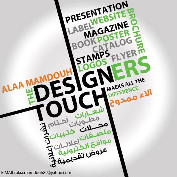 تصميمات-مطبوعات