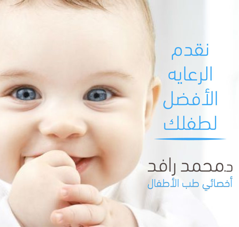 Pediatrician.  Dr. Mohammad Rafed.