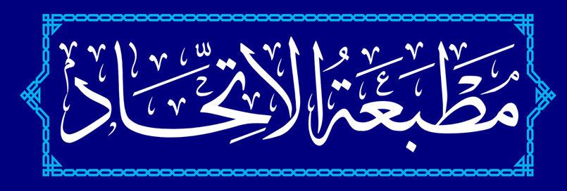 Al Etihad printing house