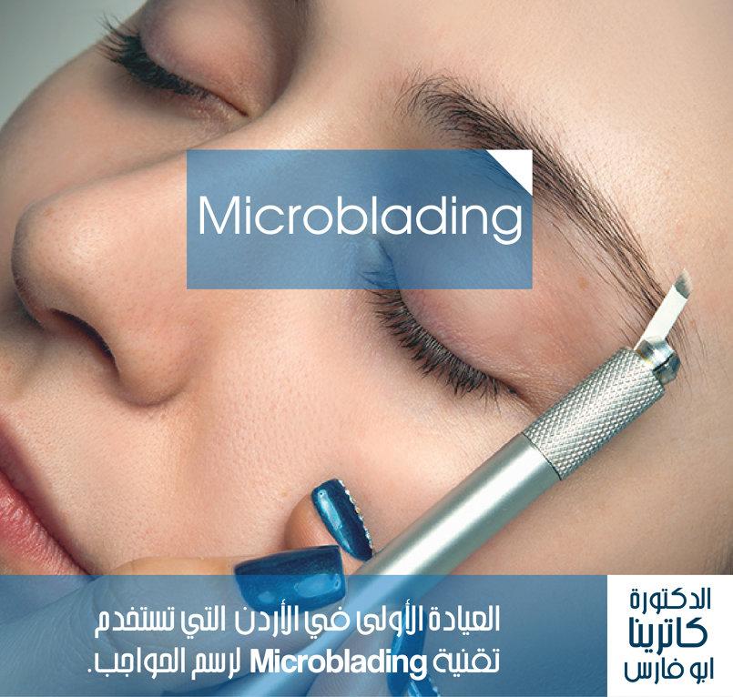 Dermatologyز Dr. Katerina Abu Fares.