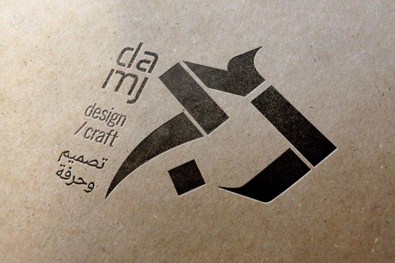 دمج - Damj