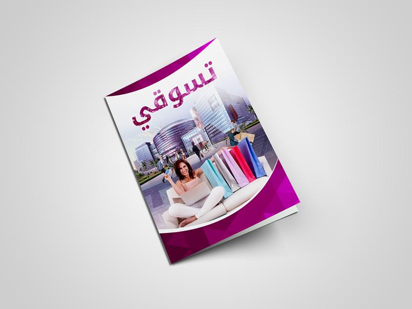 (design brochure shopping women's (tasawaqi