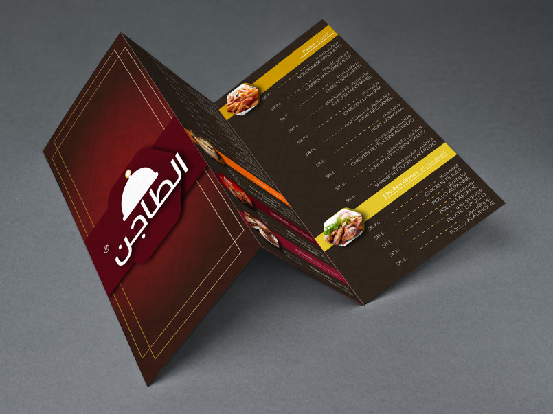مطعم الطاجن بالمملكة السعودية
