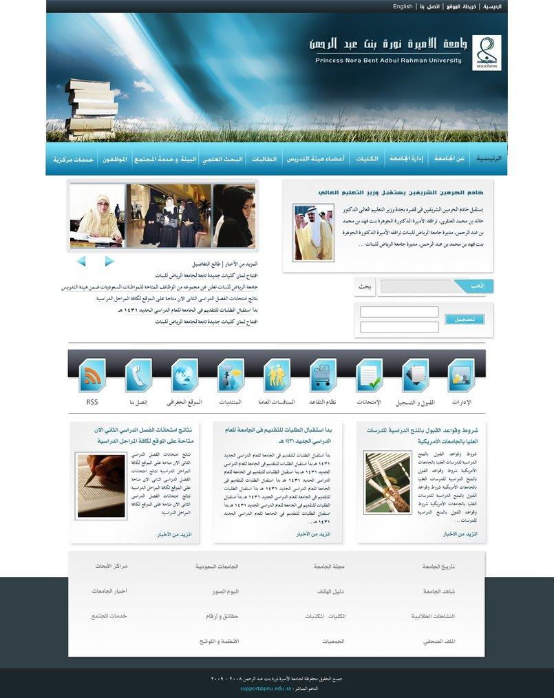 جامعة الأميرة نورة بنت عبد الرحمن .. السعودية