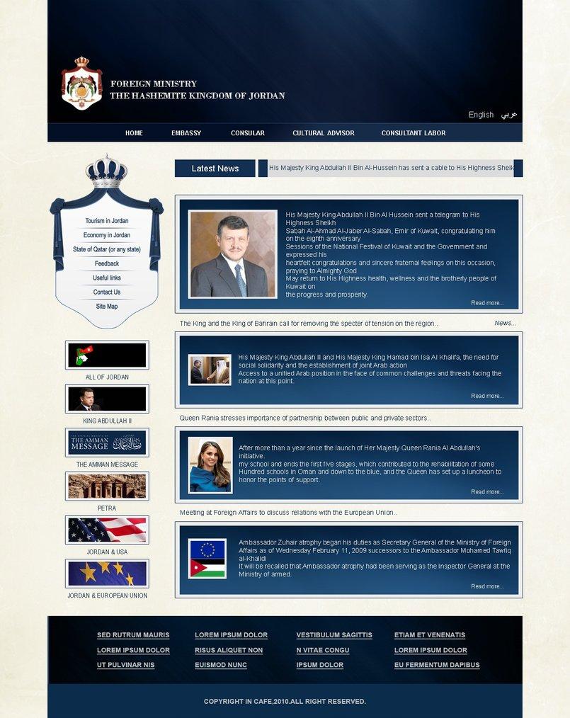 موقع وزارة الخارجية