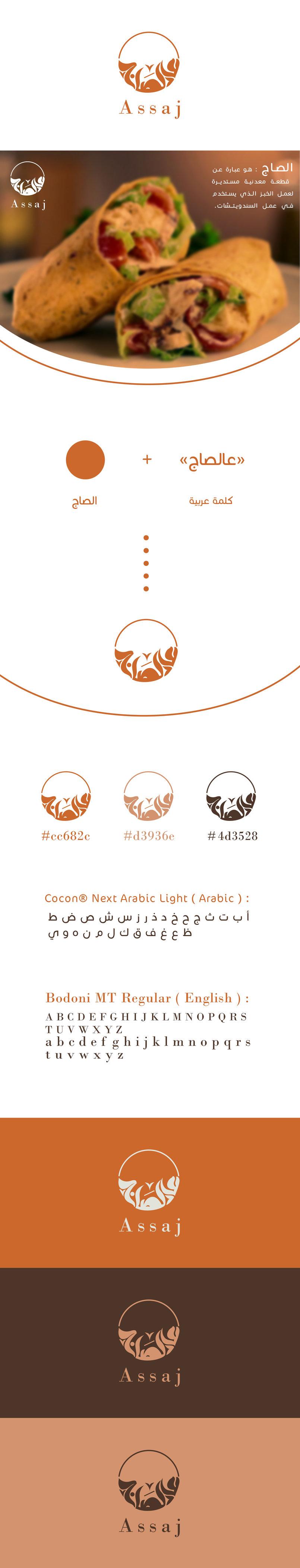 Assj - عالصاج