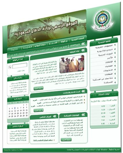 نموذج الموقع الرسمي لوزارة الدفاع والطيران السعودية