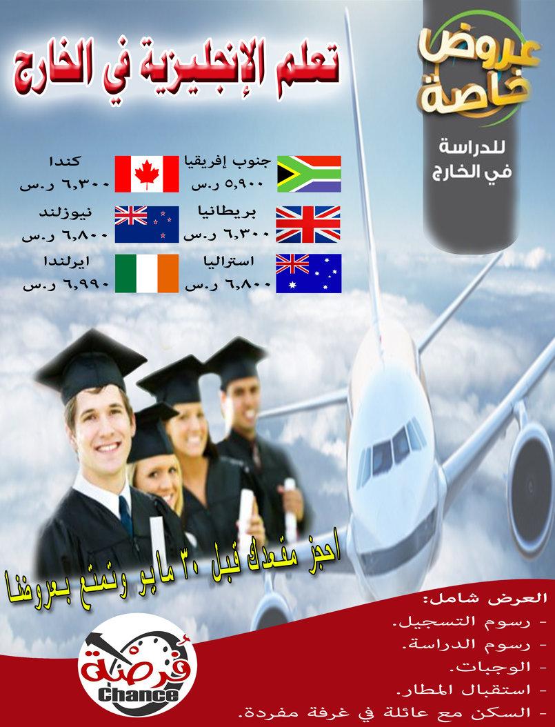 تصميم إعلان لفرصة دراسة بالخارج
