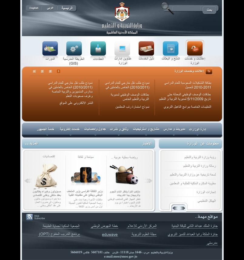 موقع وزارة التربية و التعليم