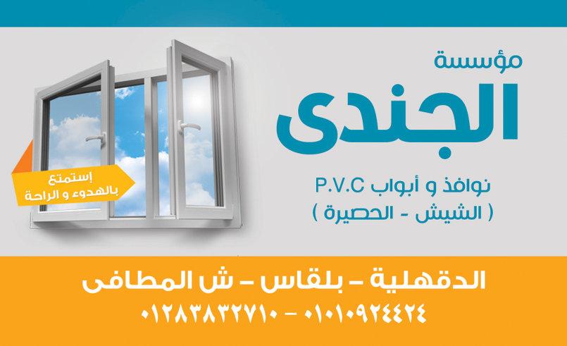 Al-Gendy pvc