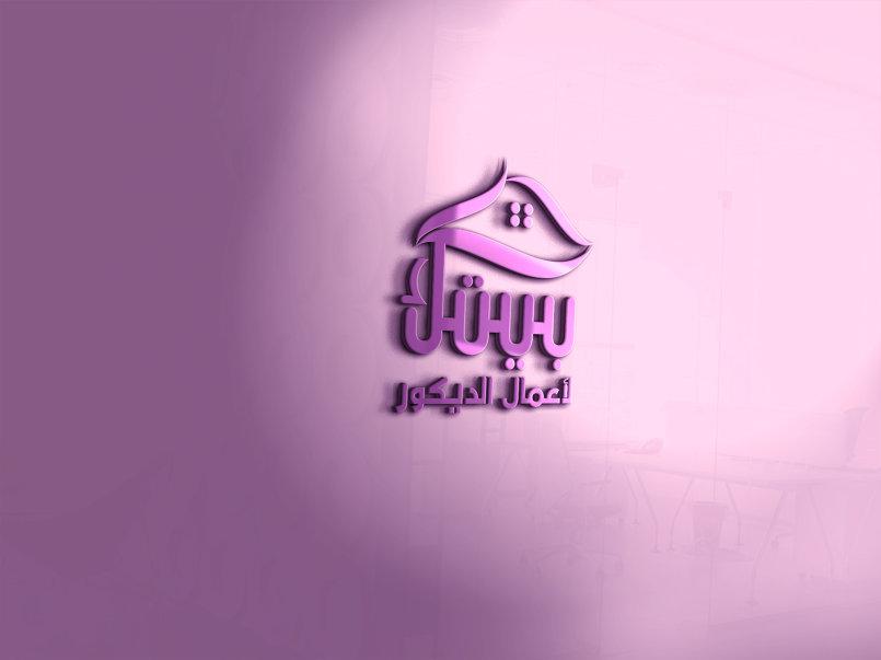 تصميم شعار بيتك للديكور من تصميم احمد عمر بن سعد بن سعد