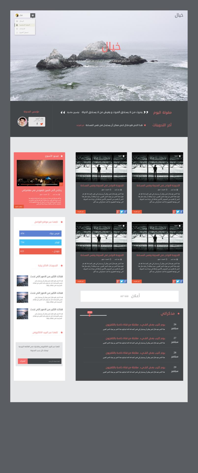 التصميم كاملا -الصفحة الرئيسية