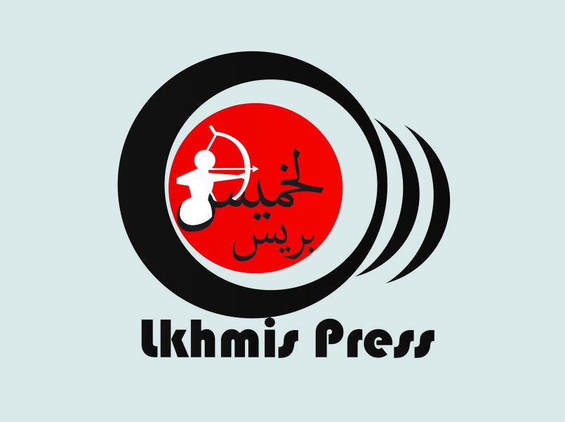 Lkhmis Press