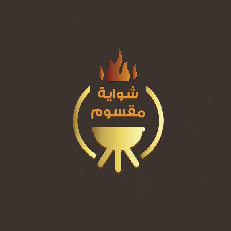 شعار لمطعم شواية مقسوم