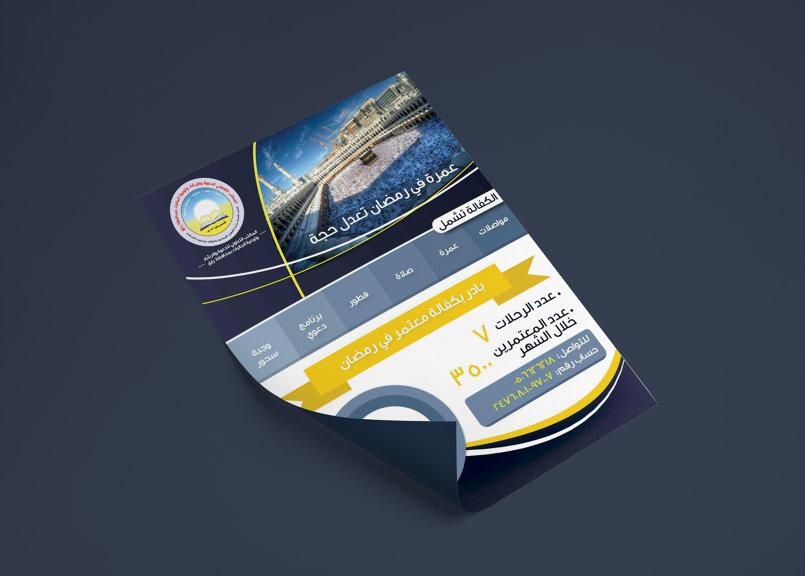 تصميمات مطبوعة للمكتب التعاوني للدعوة والإرشاد بالمملكة