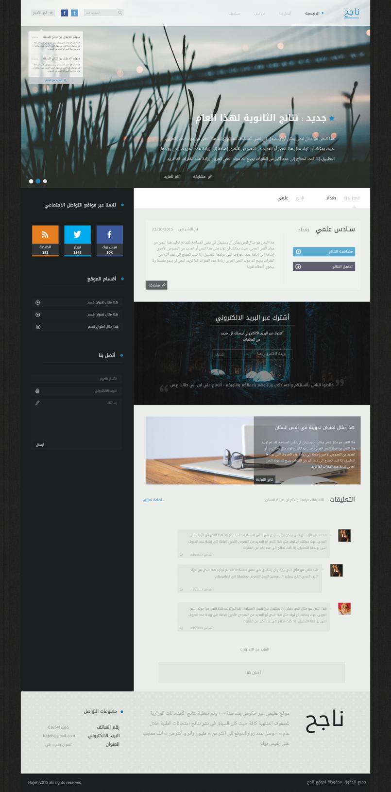 الموقع كاملا - الصفحة الرئيسية