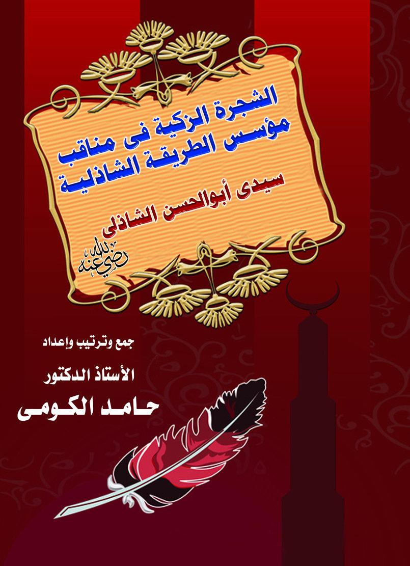 غلاف كتاب الشجرة الذكيه فى مناقب مؤسس الطريقه الشاذلية