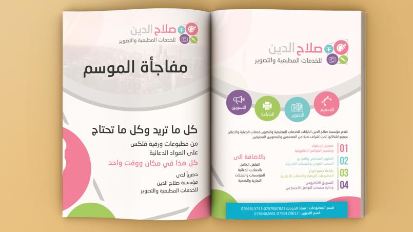 تصميم مطوية مؤسسة صلاح الدين للدعاية والاعلان