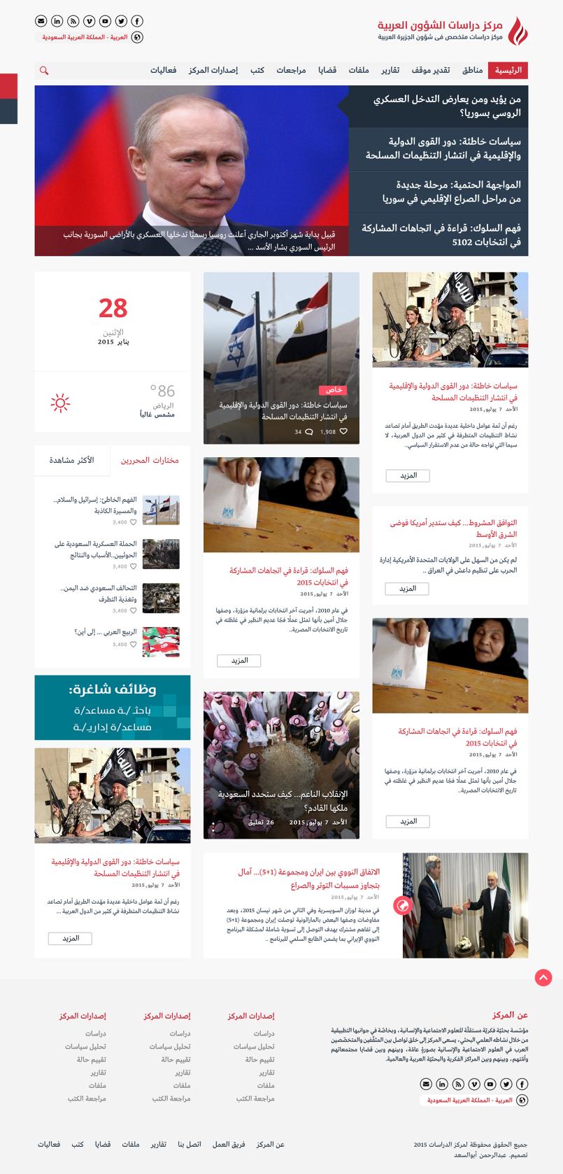 مركز دراسات الشؤون العربية