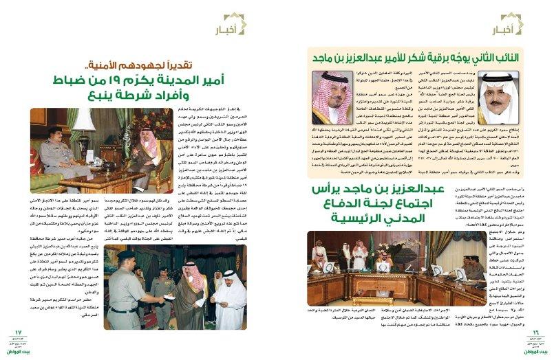 مجلة بيت المواطن الخاصة بإمارة منطقة المدينة المنورة