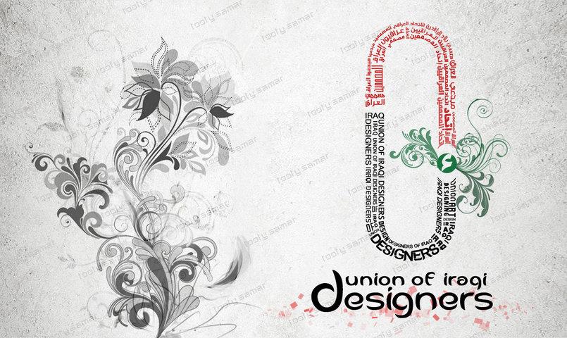Typography of Iraqi Designers Union Logo