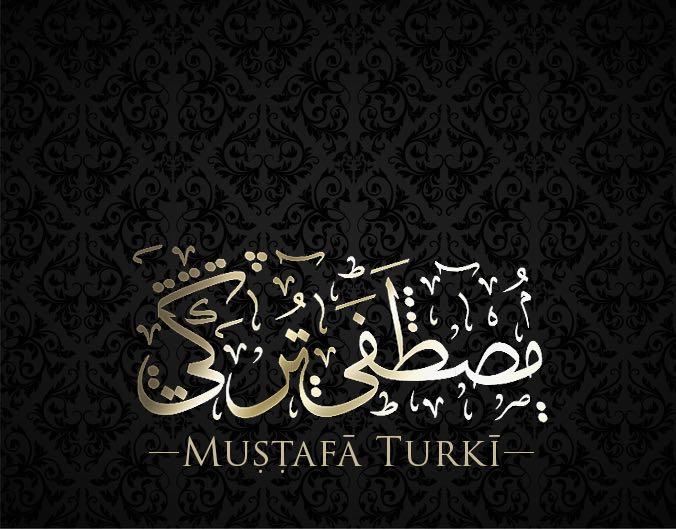 Arabic Font, Arabic Calligraphy, Islamic, Arabic Handwriting, Arabic  Calligraphy Art