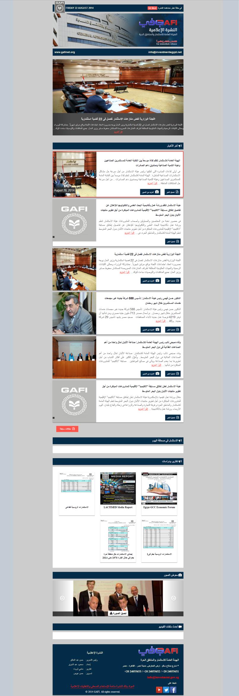 الصفحة الرئيسية للنشرة