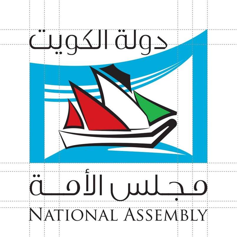 شعار مقترح لمجلس الأمة الكويتي