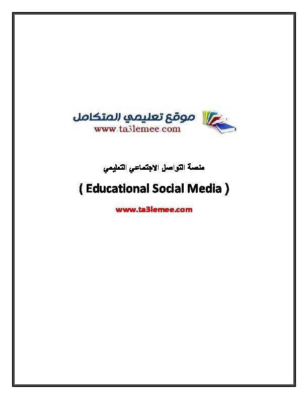 موقع تعليمي المتكامل