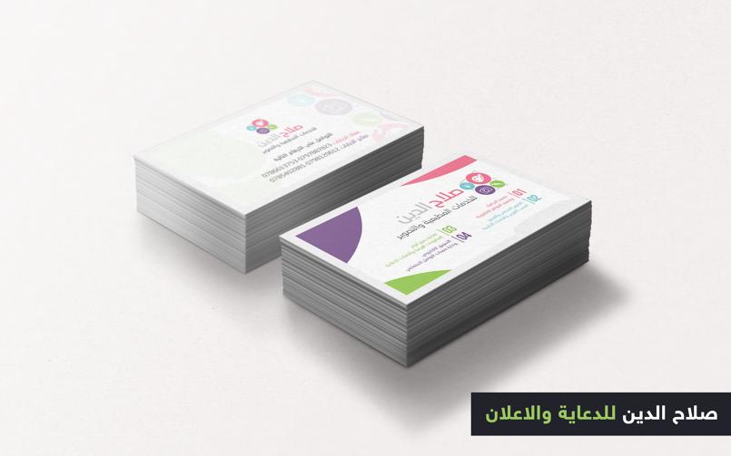 تصميم كرت مؤسسة صلاح الدين للدعاية والاعلان