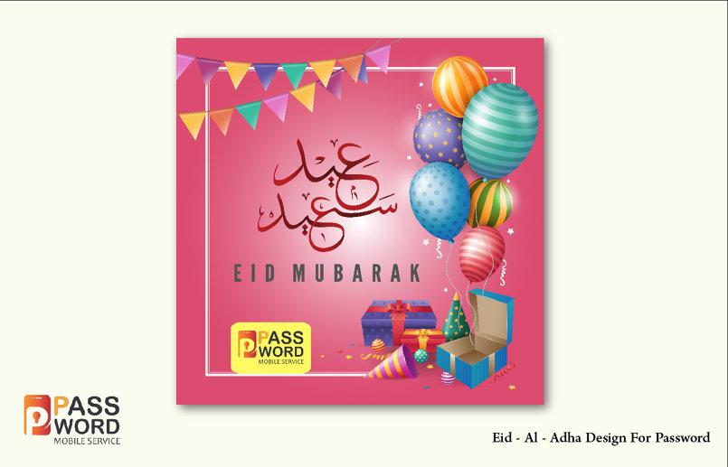 Eid Al Adha Social Media Designs تصميمات عيد الأضحي من تصميم