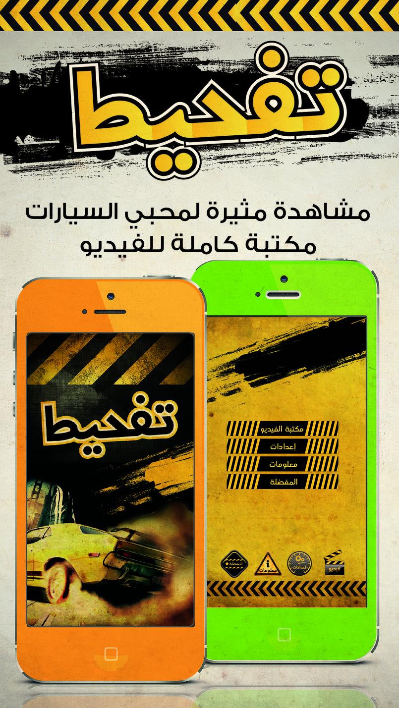 Mobil application