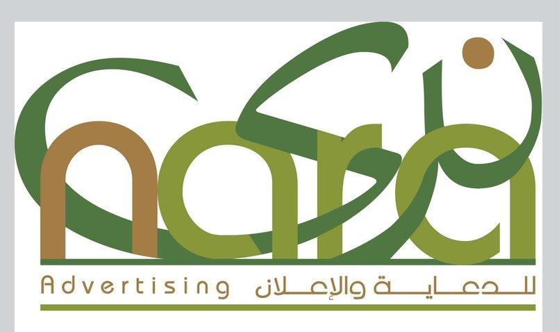 شعار وكالة نرى - المملكة العربية السعودية - حائل