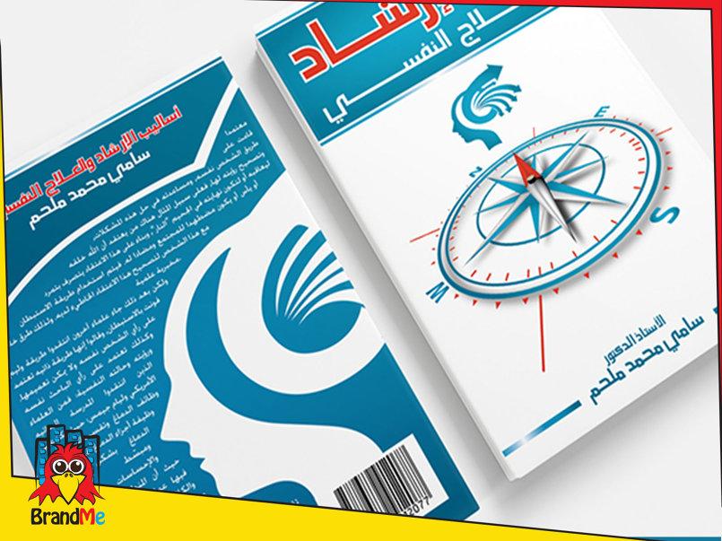 تصميم لأغلفة مجموعة من الكتب