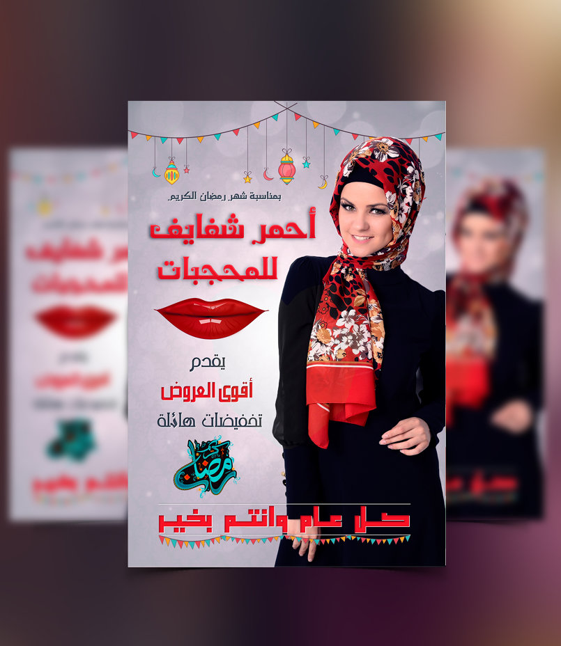 Red Lips Hijab Flyer