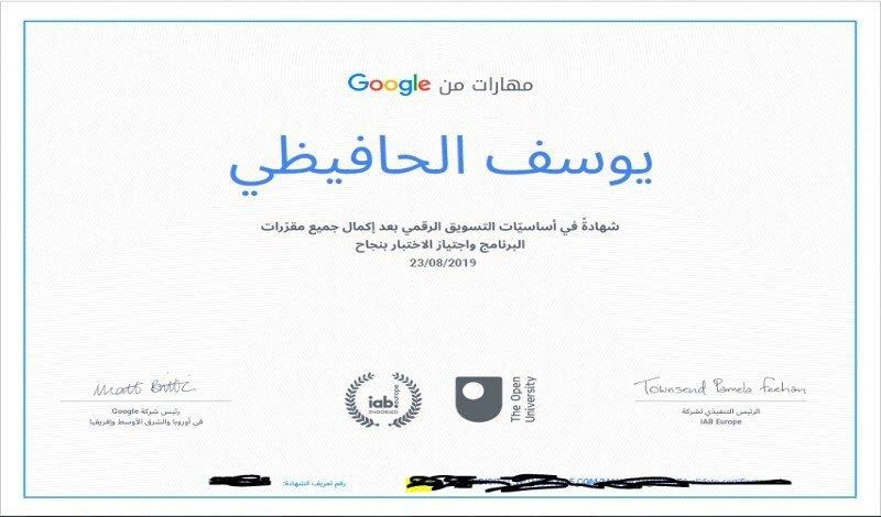 احصل على شهادة جوجل في التسويق الرقمي معترف بها