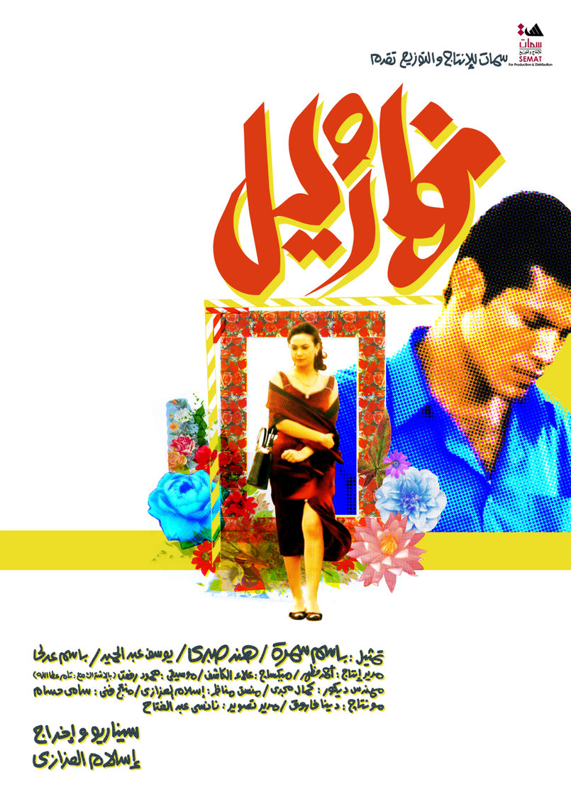'Nahar w Leil' short movie