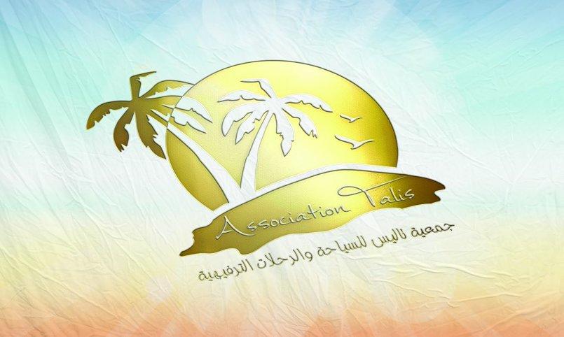 جمعية تاليس للسياحة و الترفيه