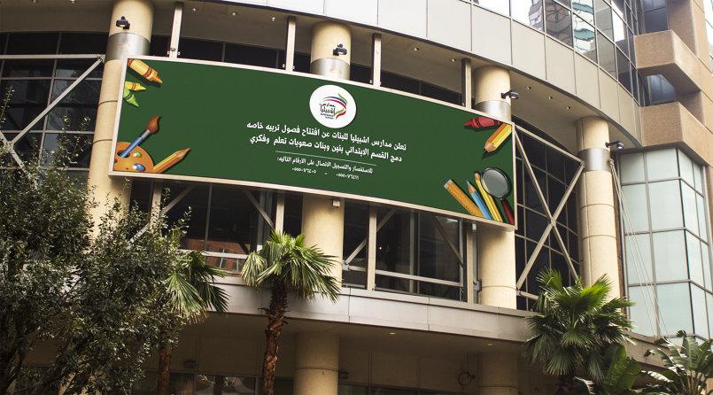تصميم لوحة إعلانية لمدرسة إشبيليا