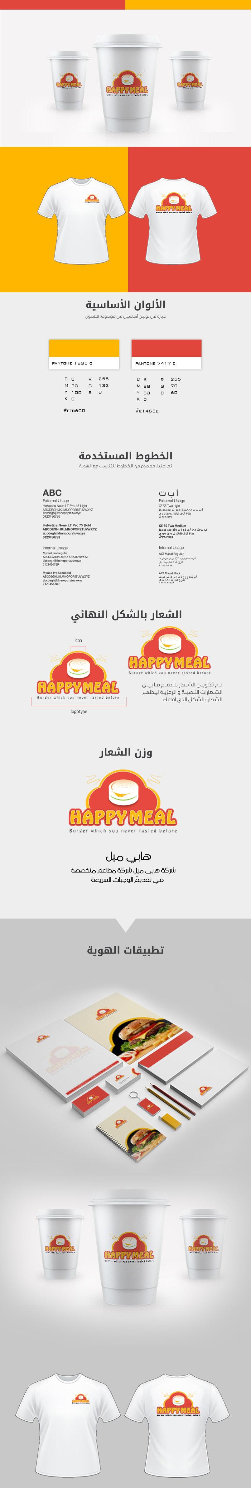 تصميم هوية متكاملة (Happy Meal)شعار + هوية