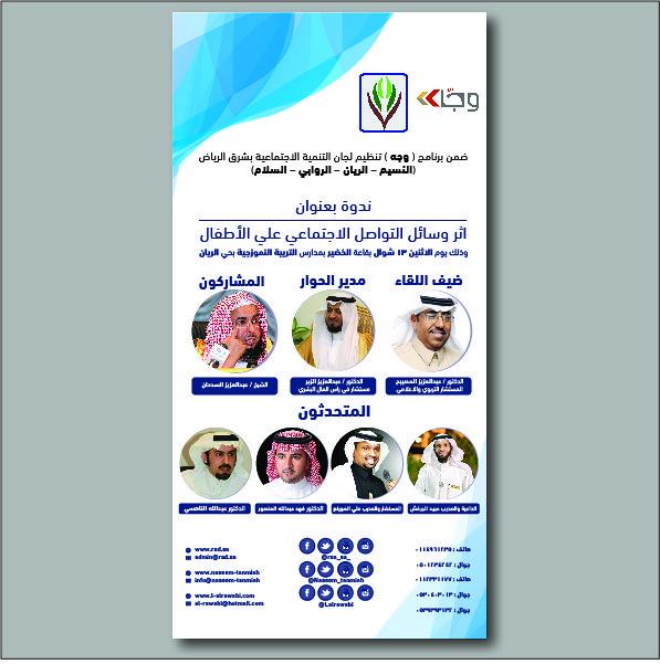تصميم لوحة إعلانية لندوة بالمملكة السعودية