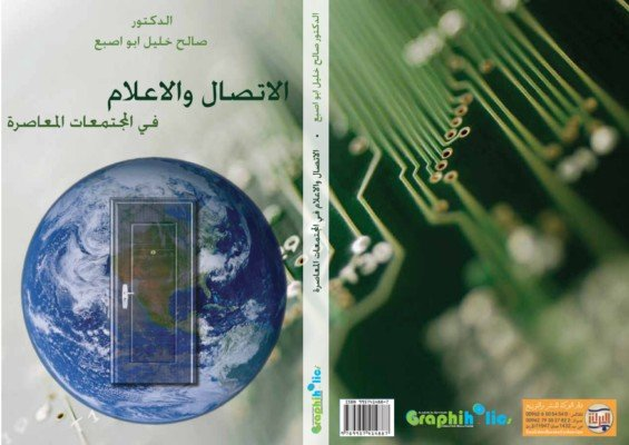 Book Cover - The Concept is that Technology & Communication is the door for the whole world...