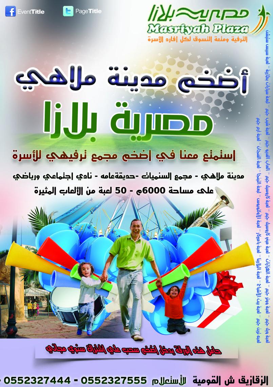 تصميم flyer