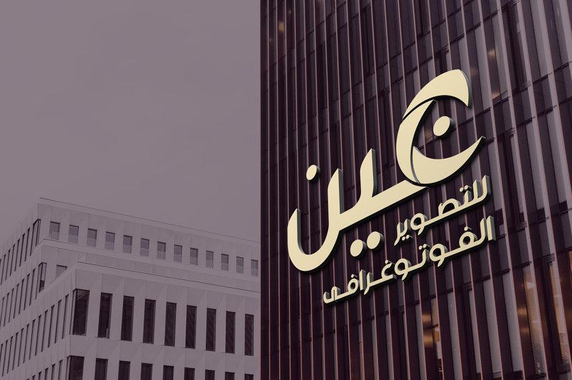 شعار شركة عين