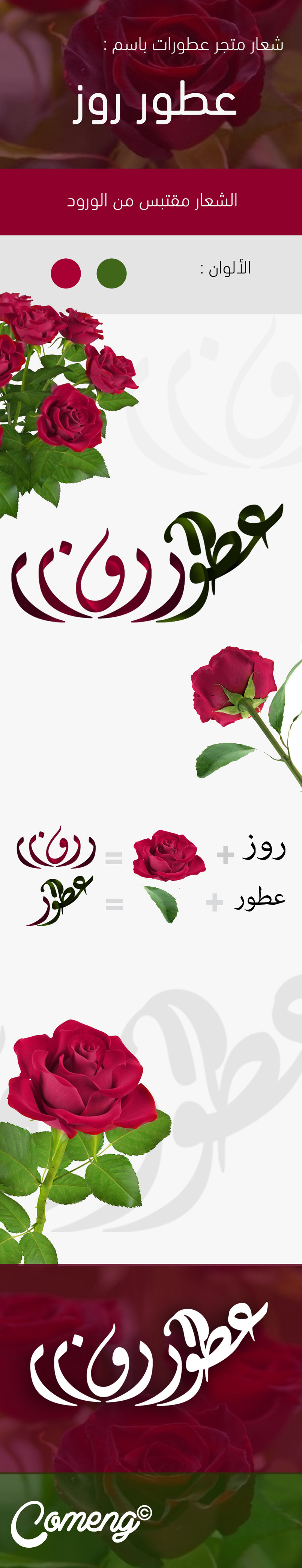 شعار متجر عطور روز