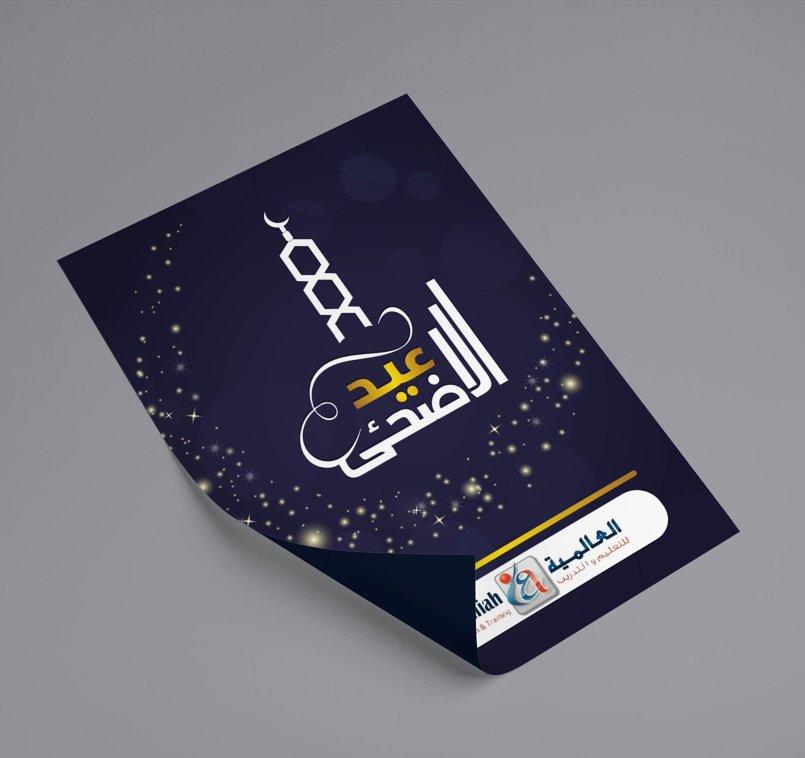 تصميم معايدة للعيد لشركة العالمية