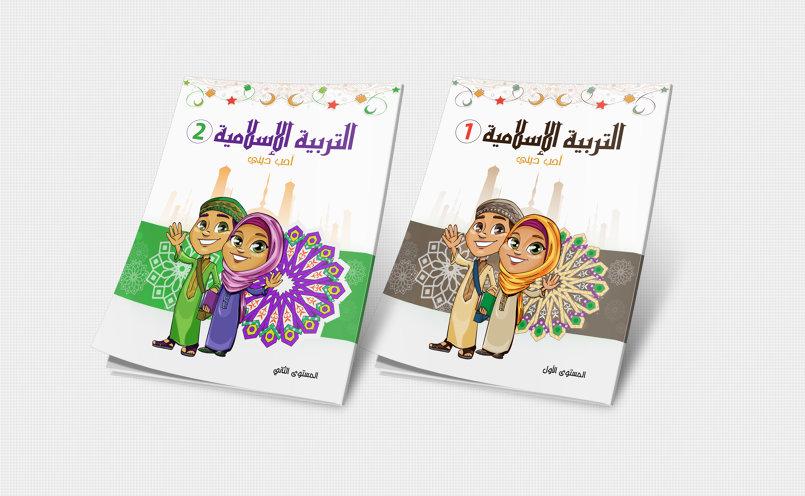 كتاب التربية الاسلامية kg