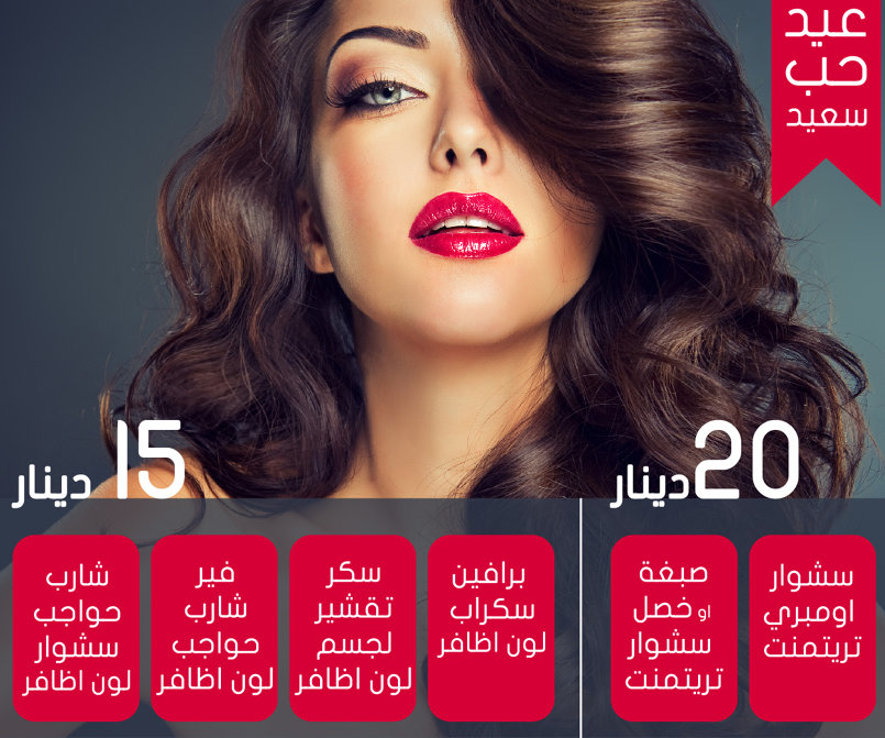 Valentines Day. Zain Aliraqia Beauty Center.
