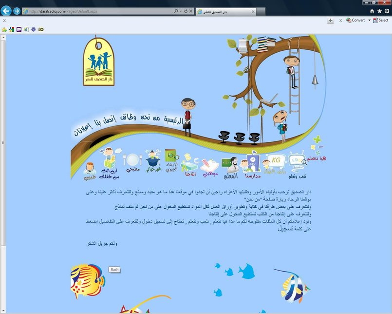 Dar Alsadeeq Publishing House Website